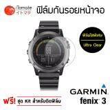 ราคา Itomate ฟิล์มกันรอย แบบใสพิเศษ Garmin Fenix 3 ใหม่