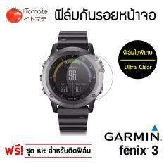 ราคา Itomate ฟิล์มกันรอย แบบใสพิเศษ Garmin Fenix 3 ใน กรุงเทพมหานคร