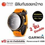 ซื้อ Itomate ฟิล์มกันรอย แบบใสพิเศษ Garmin Forerunner 235 2 ชิ้น Garmin