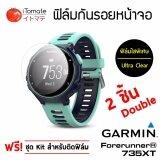 ซื้อ Itomate ฟิล์มกันรอย แบบใสพิเศษ Garmin Forerunner 735Xt 2 ชิ้น