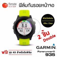 ซื้อ Itomate ฟิล์มกันรอย แบบใสพิเศษ Garmin Forerunner 935 2 ชิ้น Garmin ถูก