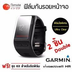 โปรโมชั่น Itomate ฟิล์มกันรอย แบบใสพิเศษ Garmin Vivo Active Hr 2 ชิ้น Garmin