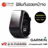 Itomate ฟิล์มกันรอย แบบใสพิเศษ Garmin Vivo Active Hr ใหม่ล่าสุด