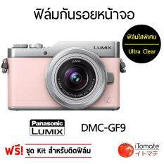 iTomate ฟิล์มกันรอย แบบใสพิเศษ Panasonic Lumix DMC GF9
