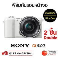 iTomate ฟิล์มกันรอย แบบใสพิเศษ Sony a5100 (2 ชิ้น)