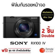 iTomate ฟิล์มกันรอย แบบใสพิเศษ Sony RX100 IV (2 ชิ้น)