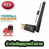 ราคา Itworksystem ตัวรับสัญญาณไวฟาย 150 Mbps เสา 2 Dbi สีดำ Usb Wifi 150 Mbps Antenna 2 Dbi ออนไลน์