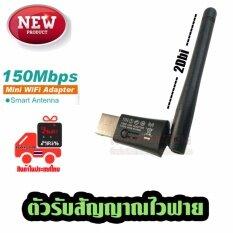 ความคิดเห็น Itworksystem ตัวรับสัญญาณไวฟาย 150 Mbps เสา 2 Dbi สีดำ Usb Wifi 150 Mbps Antenna 2 Dbi