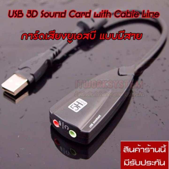 แนะนำ Itworksystem การด์เสียงยูเอสบีแบบสาย USB External 7.1 Channel Stereo Sound Adapter(สีดำ)(Black)