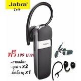 ส่วนลด Jabra Talk Bluetooth Headset หูฟังบลูทูธ สมอทอร์คบลูทูธ ทน ใช้งานดี สีดำ ประกันศูนย์ 1 ปี Scan Qr Code ข้างกล่อง รับประกันเพิ่มอีก 2 เดือน แถมฟรี มูลค่า 199 บาท 1Xสายคล้อง 1Xที่คล้องหู 1Xจุกยาง 2 ชิ้น Jabra