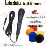 ซื้อ ไมโครโฟนเอนกประสงค์ Jack 6 35 Mm ยาวถึง 3 เมตร พร้อมฟองน้ำหุ้มไมค์ Microphone ออนไลน์