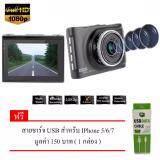ส่วนลด J N Electronics Camara Fhd Car กล้องติดรถยนต์ รุ่น Jn 9901 สีดำ แถม สายชาร์จ Iphone Bll 5 6 7 จำนวน 1 เส้น