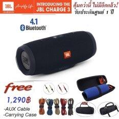โปรโมชั่น Jbl Charge 3 Portable Bluetooth Speaker ลำโพงพกพาบลูทูธพลังเสียงสเตอริโอสุดคุ้มจาก Jbl รับประกันศูนย์ไทย 1 ปี แถมฟรี Carrying Case สะพายได้ มีช่องเก็บอุปกรณ์ชาร์จ 1 ชิ้น Aux Cable 1 ชิ้น รวมมูลค่า 1 290 บาท ถูก