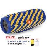 ซื้อ Jbl Charge 3 Waterproof Bluetooth Speaker Special Edition ลำโพงพกพาบลูทูธสุดหรูหรา Special Edition ของแท้รับประกันศูนย์ 1 ปี แถมฟรี Usb Adapter และ Remax Aux Cable มูลค่ารวม 899 บาท ใน กรุงเทพมหานคร