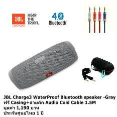 JBL Charge 3 Waterproof BT Speaker Gray ฟรี Casing + สายถัก Audio Coid Cable 1.5M มูลค่า 1,190บาท