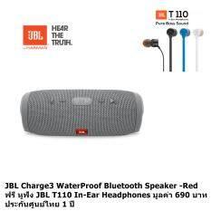 JBL Charge 3 Waterproof BT Speaker ฟรี หูฟัง JBL T110 มูลค่า 690.-