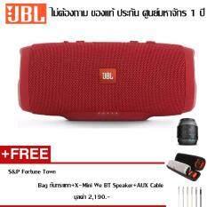 JBL Charge3 Bluetooth Speaker ประกันศูนย์ 1 ปี แถมฟรีCASEกันกระแทก + X-Mini WE + สายAUX รวมมูลค่ากว่า 2,190 บาท