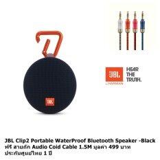 JBL Clip2  waterproof BT speaker -Black ฟรี สายถัก Audio Coid Cable 1.5M มูลค่า 499 บาท