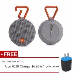 JBL Clip2  waterproof BT speaker Blue ฟรี Arun Charger 1A มูลค่า 290 บาท