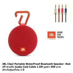 JBL Clip2  waterproof BT speaker -Red ฟรี สายถัก Audio Coid Cable 1.5M มูลค่า 499 บาท