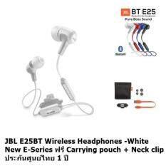 JBL E-25BT In-Ear Wireless Headphone ฟรี Carrying pouch + Neck clip