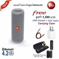 JBL Flip4 Portable SplashProof Bluetooth Speaker ลำโพงบลูทูธพกใหม่จาก JBL คุณภาพเสียงทรงพลัง ฟังเพลงต่อเนื่องได้12ซม.ประกันศูนย์ Mahajak 1ปี แถมฟรี  Case,USB Charger และ Aux Cable มูลค่า 1,590 บาท