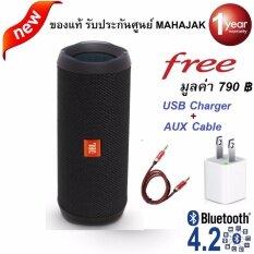 JBL Flip4 Portable SplashProof Bluetooth Speaker ลำโพงบลูทูธพกใหม่จาก JBL คุณภาพเสียงทรงพลัง ฟังเพลงต่อเนื่องได้ 12 ซม. รับประกันศูนย์ Mahajak 1 ปี แถมฟรี USB Charger และ Aux Cable มูลค่า 790 บาท