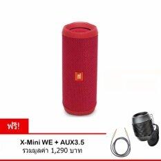 JBL Flip4 ลำโพงบลูทูธไร้สายกันน้ำได้ ขนาดเล็กพกพาง่าย แถมฟรี X-Mini WE+สายaux รวมมูลค่ากว่า 1,290 บาท