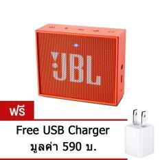 ขาย Jbl Go Wireless Orange ประกันศูนย์ ลำโพงบลูทูธพกพาขนาดเล็ก ประกันศูนย์ ฟรี Usb Adapter มูลค่า 590 ออนไลน์