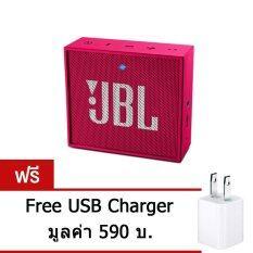 ส่วนลด Jbl Go Wireless Pink ลำโพงบลูทูธพกพาขนาดเล็ก ประกันศูนย์ ฟรี Usb Adapter มูลค่า 590 Jbl กรุงเทพมหานคร