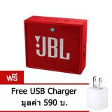 Jbl Go Wireless Red ประกันศูนย์ แถม Usb Adapter มูลค่า 590 เป็นต้นฉบับ