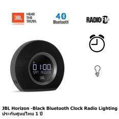 JBL Horizon Bluetooth Clock - Black