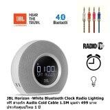 ส่วนลด Jbl Horizon Bluetooth Clock สีขาว ฟรี สายถัก Audio Coid Cable 1 5M มูลค่า 499 บาท
