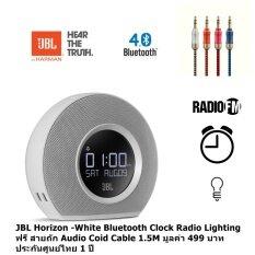 JBL Horizon Bluetooth Clock (สีขาว) ฟรี สายถัก Audio Coid Cable 1.5M มูลค่า 499 บาท