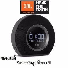 ขาย Jbl Horizon Bluetooth Speaker Clock ลำโพงบลูทูธ นาฬิกาปลุก สุดหรู ของแท้รับประกันศูนย์ไทย Jbl เป็นต้นฉบับ