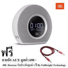 JBL Horizon Bluetooth Speaker/Clock ลำโพงพกพาบลูทูธ นาฬิกาปลุก รับประกันศูนย์ไทย แถมฟรี สายถัก AUX มูลค่า 690 บาท