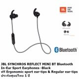 ซื้อ Jbl Synchros Reflect Mini Bt In Ear Sport Earphones Black ฟรี Ergonomic Sport Ear Tips Regular Ear Tips กรุงเทพมหานคร