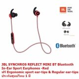 ซื้อ Jbl Synchros Reflect Mini Bt In Ear Sport Earphones Red ฟรี Ergonomic Sport Ear Tips Regular Ear Tips ถูก กรุงเทพมหานคร