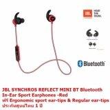 Jbl Synchros Reflect Mini Bt In Ear Sport Earphones Red ฟรี Ergonomic Sport Ear Tips Regular Ear Tips เป็นต้นฉบับ