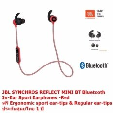 JBL SYNCHROS REFLECT MINI BT In-Ear Sport Earphones -Red ฟรี Ergonomic sport ear-tips & Regular ear-tips