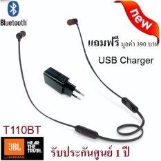 JBL T110 BT Earphones Bluetooth(New Model) หูฟังบลูทูธไร้สายพร้อมไมค์คุณภาพสูง รุ่น T110BT JBL Pure Bass Sound สินค้าใหม่ รับประกันศูนย์ 1 ปี แถมฟรี USB Charger มูลค่า 390 บาท