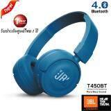 ราคา Jbl T450Bt On Ear Wireless Bluetooth Headphones หูฟังไร้สายน้องใหม่จาก Jbl ของแท้รับประกันศูนย์ไทย 1 ปี ใหม่ล่าสุด