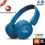 Jbl T450Bt On Ear Wireless Bluetooth Headphones หูฟังไร้สายน้องใหม่จาก Jbl ของแท้รับประกันศูนย์ไทย 1 ปี กรุงเทพมหานคร