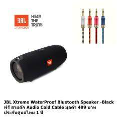 JBL Wireless Bluetooth Streaming XTREME (Black) ฟรี สายถัก Audio Coid Cable 1.5M มูลค่า 499 บาท