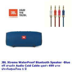JBL Wireless Bluetooth Streaming XTREME (Blue) ฟรี สายถัก Audio Coid Cable 1.5M มูลค่า 499 บาท