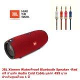 โปรโมชั่น Jbl Wireless Bluetooth Streaming Xtreme Red ฟรี สายถัก Audio Coid Cable 1 5M มูลค่า 499 บาท Jbl ใหม่ล่าสุด