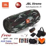 ราคา Jbl Xtreme Portable Splashproof Speaker ลำโพงบลูทูธพกพาขนาดใหญ่จากค่ายดัง Jbl รุ่น Xtreme รับประกันศูนย์ 1 ปี แถมฟรี Soft Case กระเป๋าเล็กสำหรับเก็บอุปกรณ์ชาร์จ และ Aux Cable 1 ชิ้น มูลค่า 990 บาท ออนไลน์