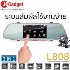 JC Gadget กล้องกระจกติดรถยนต์ พร้อมกล้องหลัง 3 in 1 ระบบสัมผัส รุ่น L808 ( สีทอง )