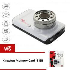 JC Gadget กล้องติดรถยนต์ รุ่น FH05 WDR ( สีขาว) เมมโมรี่การ์ด 8GB