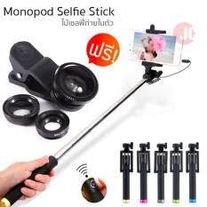 Jc Gadget Monopod Selfie Stick ไม้เซลฟี่ถ่ายในตัว ( สีดำ ) แถมฟรี คลิปเลนส์มือถือ  3 In1 ( คละสี ).